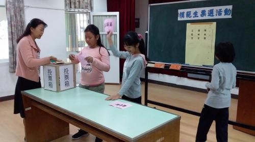 模範生選舉